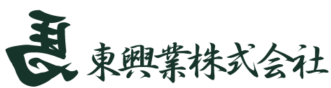 埼玉県川口市 東興業株式会社